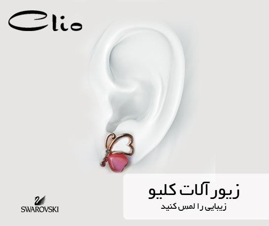 زیورآلات کلیو Clio