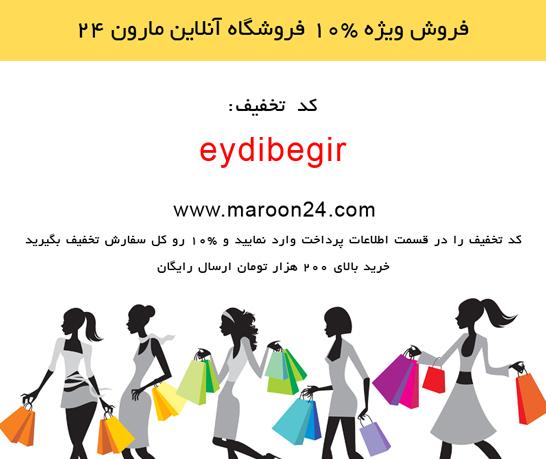 جشنواره فروش ویژه فروشگاه آنلاین مارون24