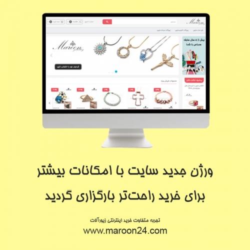 بارگزاری نسخه جدید فروشگاه آنلاین زیورآلات مارون 24