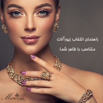 راهنمای انتخاب بهترین گردنبند دستبند گوشواره و انگشتر متناسب با ظاهر شما